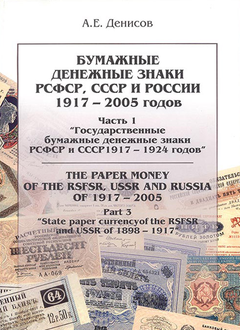 State paper currency of the RSFSR and USSR of 1917 - 1924.jpg