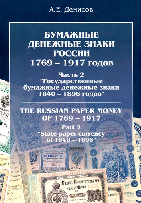 Part 2. The state paper currency of 1840 - 1896.jpg
