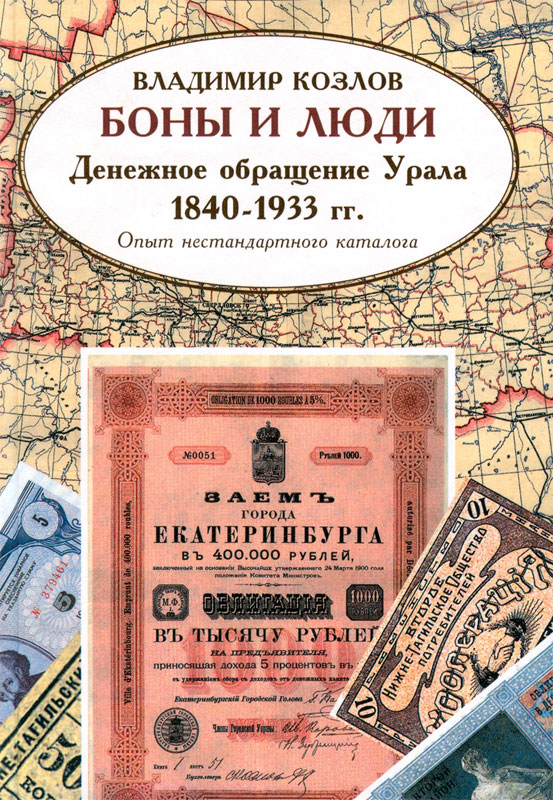 Currency notes and people Monetary circulation of Ural 1840 - 1933.jpg