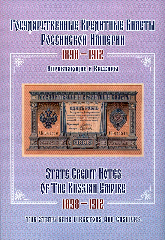 State Credit Notes Of The Russian Empire 1898-1912.jpg