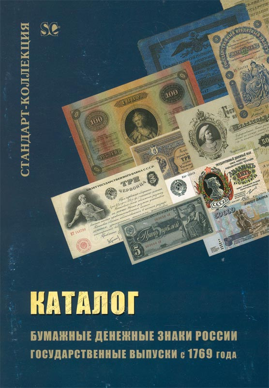 Catalogue paper money of Russia state issues since 1769.jpg