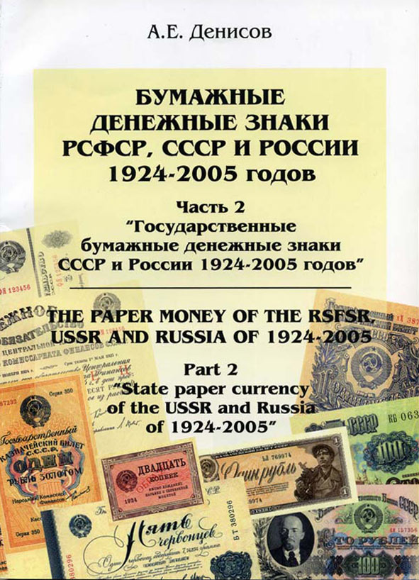 State paper currency of the USSR and Russia of 1924 - 2005.jpg
