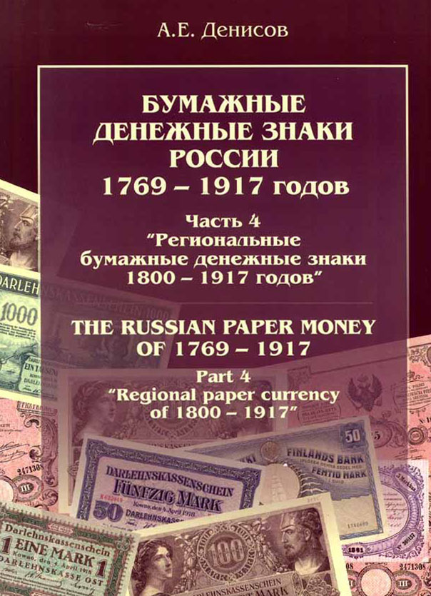 Part 4. Regional paper currency of 1800 - 1917.jpg