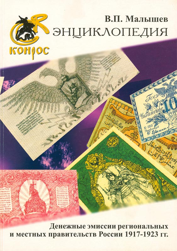 Monetary issues of regional and local governments of Russia 1917-1923.jpg