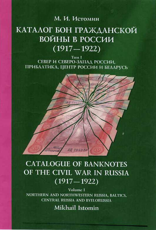 Catalog of banknotes of the Civil War in Russia Volume I.jpg