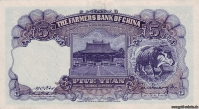 China Republik P475 5Yuan Rs.jpg