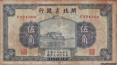 China Republik PS2112 50Cents Vs.jpg
